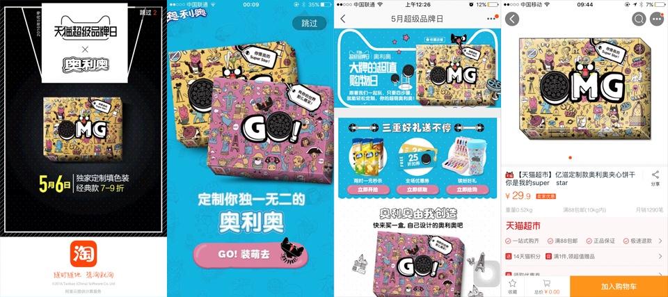 Oreo stampa digitale packaging